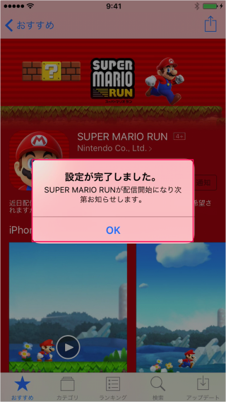 iphone-ipad-appstore-new-app-notification-05