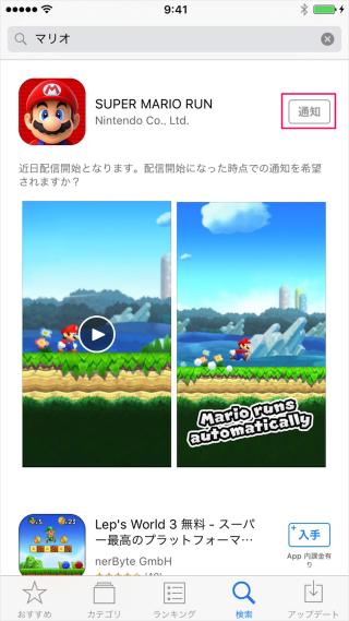 iphone-ipad-appstore-new-app-notification-09