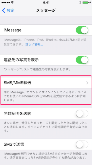 iphone-massage-sms-mms-transport-04