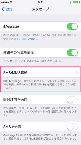 iphone-massage-sms-mms-transport-04