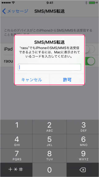 iphone-massage-sms-mms-transport-08