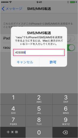 iphone-massage-sms-mms-transport-10