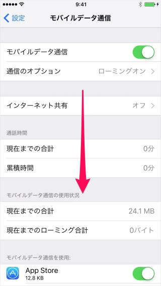 iphone-wifi-assist-03