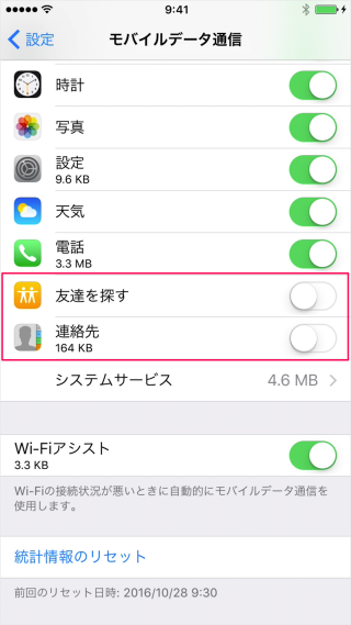 iphone-wifi-assist-07
