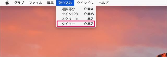 mac-app-grab-timer-04