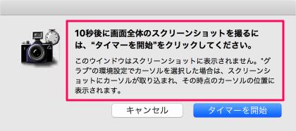 mac-app-grab-timer-05