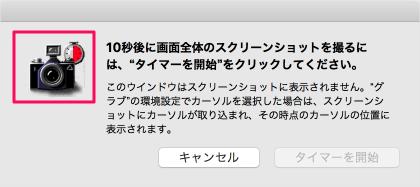 mac-app-grab-timer-07