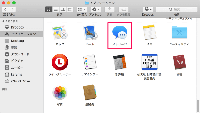 mac-app-message-sign-in-out-01
