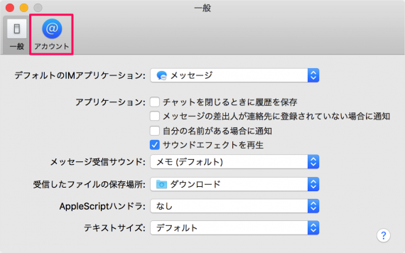 mac-app-message-sign-in-out-04