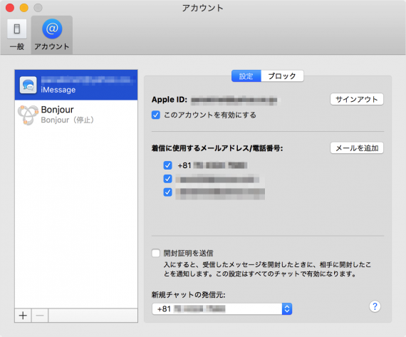 mac-app-message-sign-in-out-05