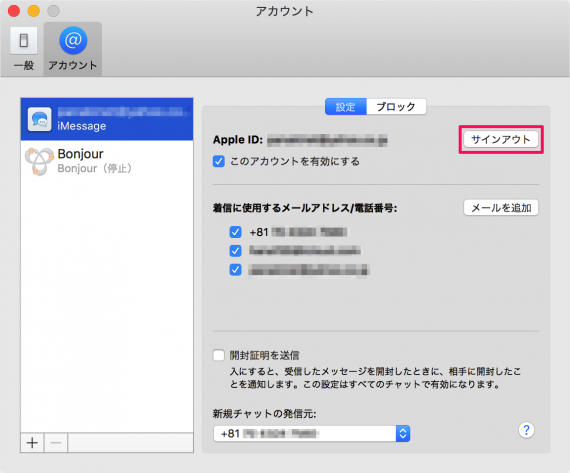 mac-app-message-sign-in-out-06