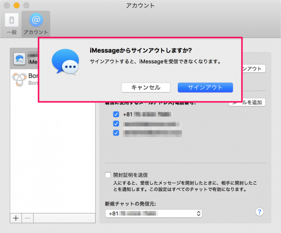 mac-app-message-sign-in-out-07