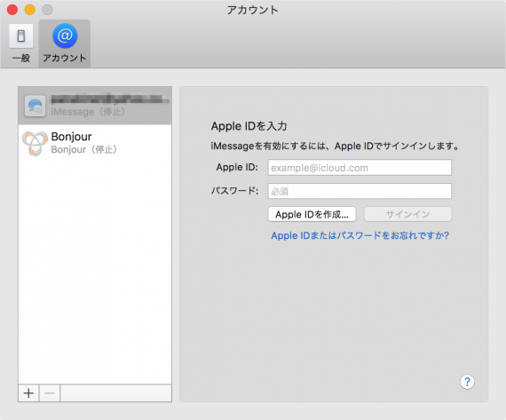 mac-app-message-sign-in-out-08