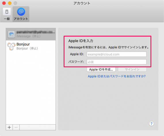 mac-app-message-sign-in-out-09