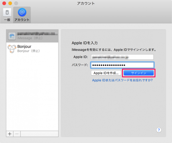 mac-app-message-sign-in-out-10