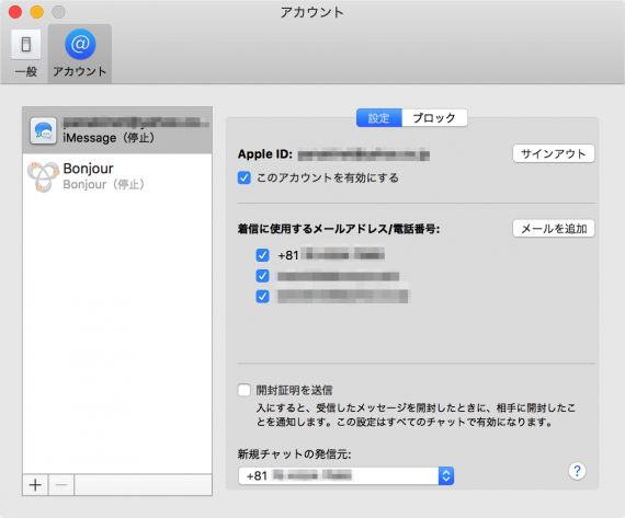 mac-app-message-sign-in-out-11