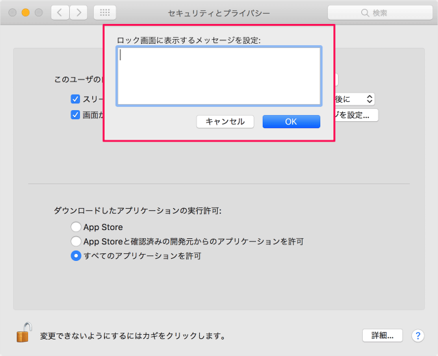 mac-display-message-login-window-08