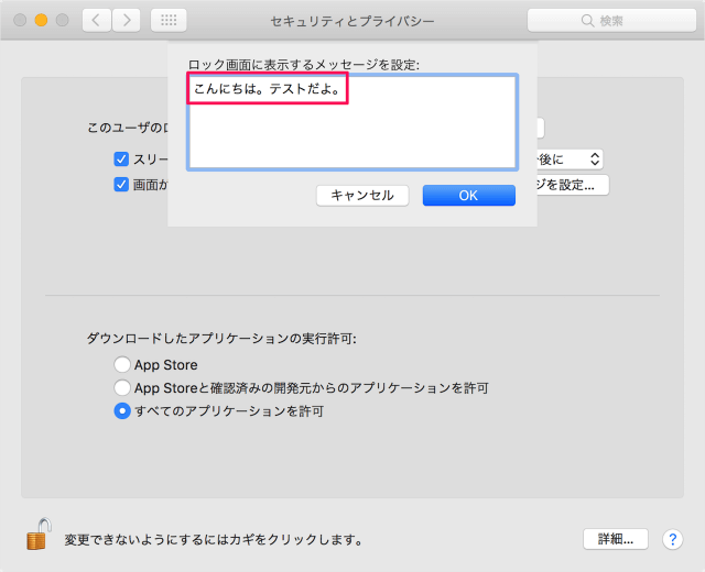 mac-display-message-login-window-09