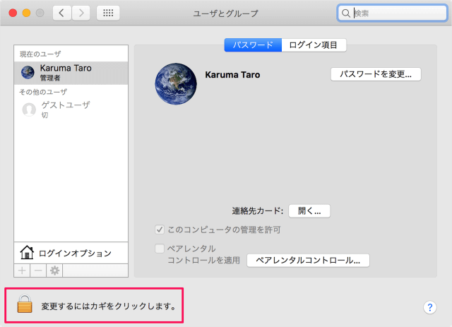 mac-enable-guest-user-account-05