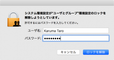 mac-enable-guest-user-account-06