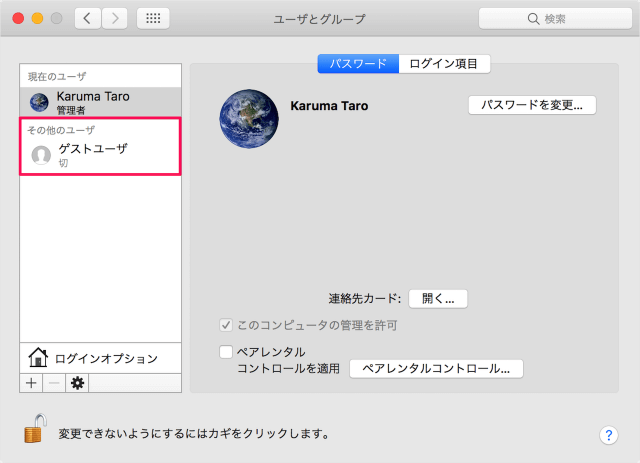 mac-enable-guest-user-account-07