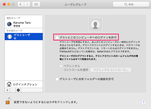 mac-enable-guest-user-account-08