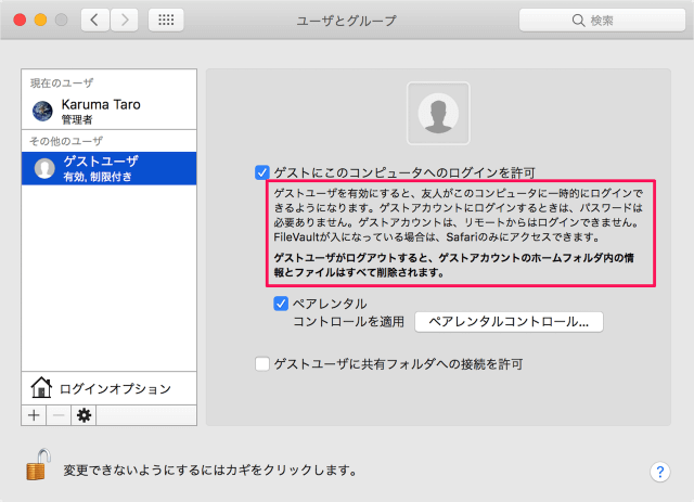 mac-enable-guest-user-account-09
