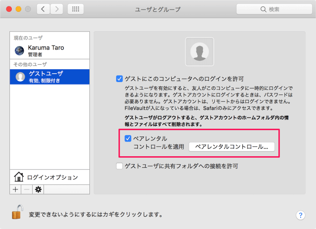 mac-enable-guest-user-account-10