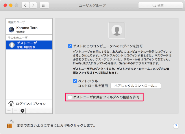 mac-enable-guest-user-account-11