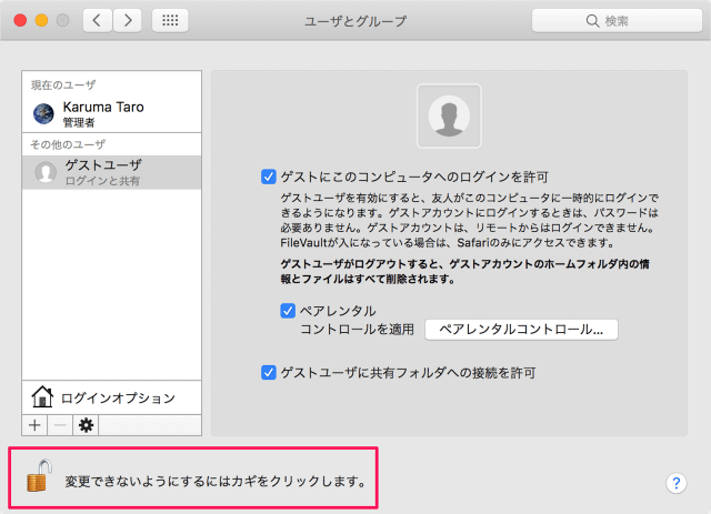 mac-enable-guest-user-account-12