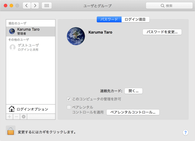 mac-enable-guest-user-account-13
