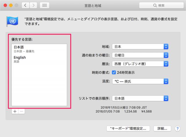 mac-language-change-03