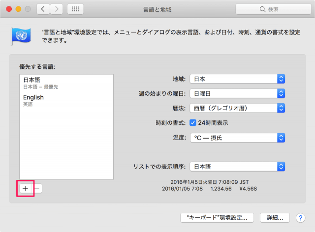 mac-language-change-04