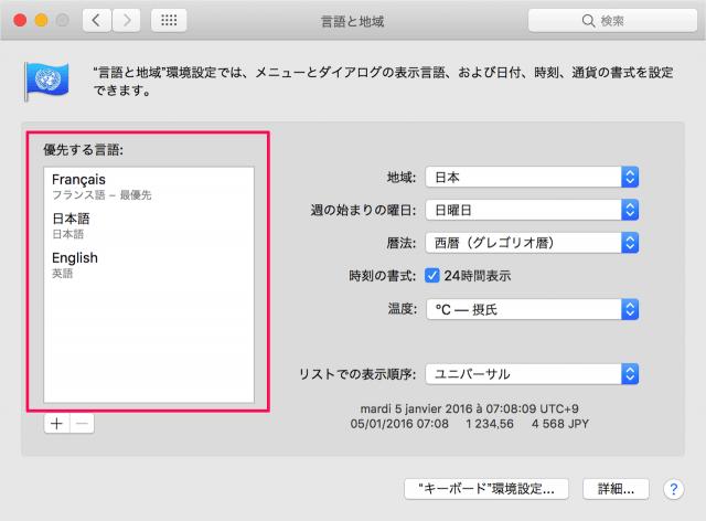 mac-language-change-09