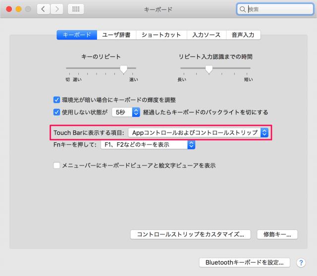 mac-touch-bar-display-settings-04