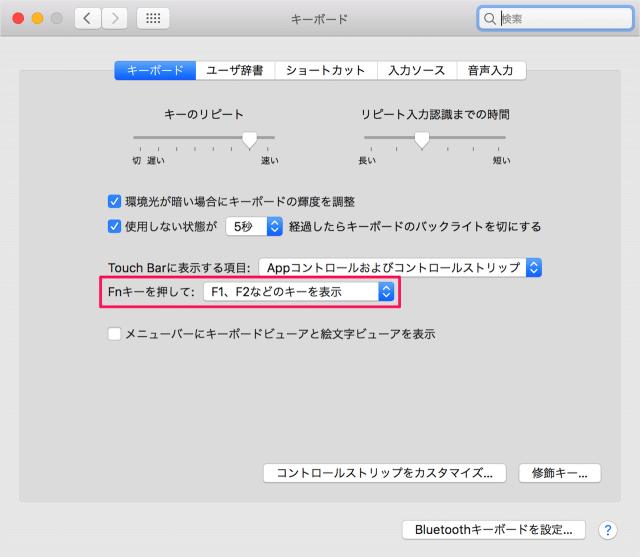 mac-touch-bar-display-settings-09