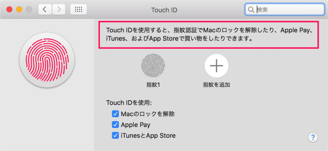 mac-touch-bar-touch-id-05