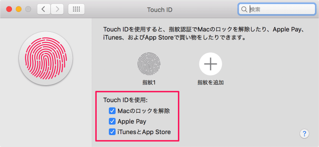 mac-touch-bar-touch-id-06