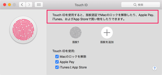 mac-touch-bar-touch-id-finger-print-03