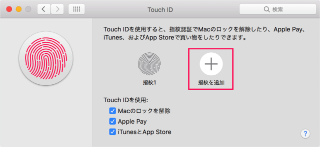 mac-touch-bar-touch-id-finger-print-04