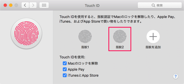 mac-touch-bar-touch-id-finger-print-11