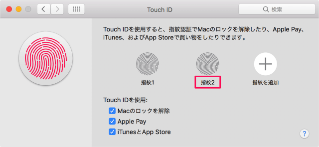 mac-touch-bar-touch-id-finger-print-12