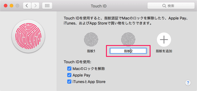 mac-touch-bar-touch-id-finger-print-13