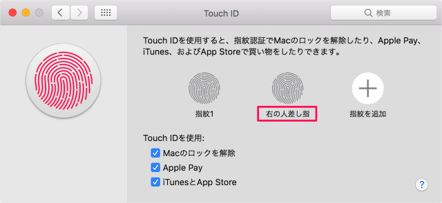mac-touch-bar-touch-id-finger-print-14