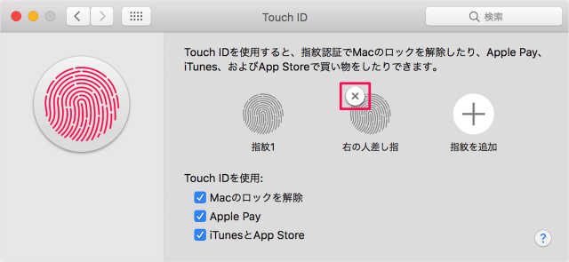 mac-touch-bar-touch-id-finger-print-15