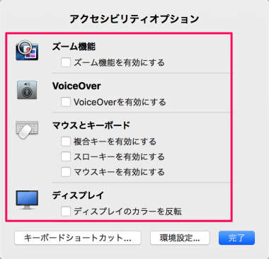 mac-touch-id-accessibility-option-03