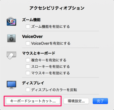 mac-touch-id-accessibility-option-04