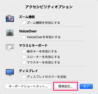 mac-touch-id-accessibility-option-06