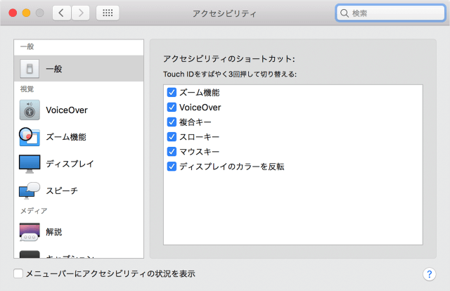 mac-touch-id-accessibility-option-07