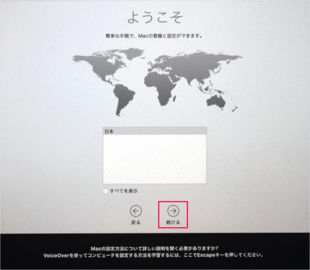 macbook-pro-init-setting-03